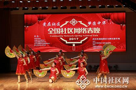 全国社区网络春晚迎来武汉首个专场 九峰街道热情参演