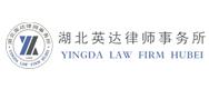 英达律师事务所