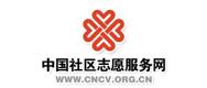 中国社区志愿服务网