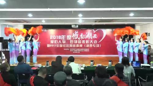 《踏歌起舞的中国》